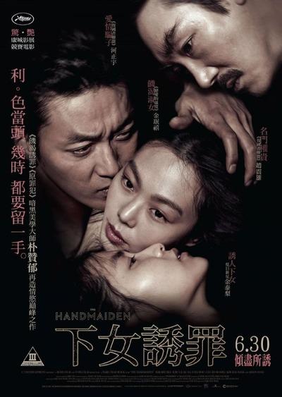 Фильм корейский эротика, девушки внеплановых чулках раздвигают ноги