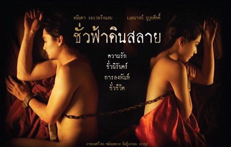 кино тайланд эротика
