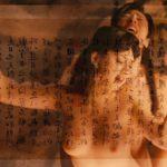 Секс и дзэн: лучшие китайские эротические фильмы